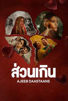 ดูหนัง Ajeeb Daastaans (2021) ส่วนเกิน [ซับไทย]
