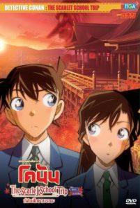 ดูการ์ตูน Detective Conan: The Scarlet School Trip (2020) ยอดนักสืบจิ๋วโคนัน:ทัศนศึกษามรณะ