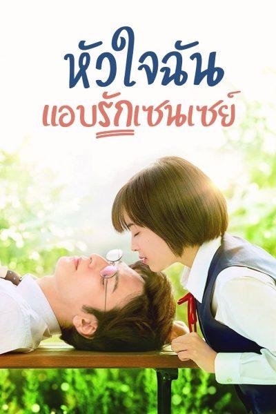 ดูหนัง Sensei (2017) หัวใจฉัน แอบรักเซนเซย์