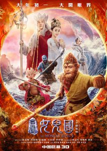 ดูหนัง The Monkey King 3 (2018) ไซอิ๋ว 3 ตอน ศึกราชาวานรตะลุยเมืองแม่ม่าย