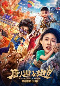 ดูหนัง Chinatown Cannon 2 (2020) รีบไปเมลเบิร์น [ซับไทย]