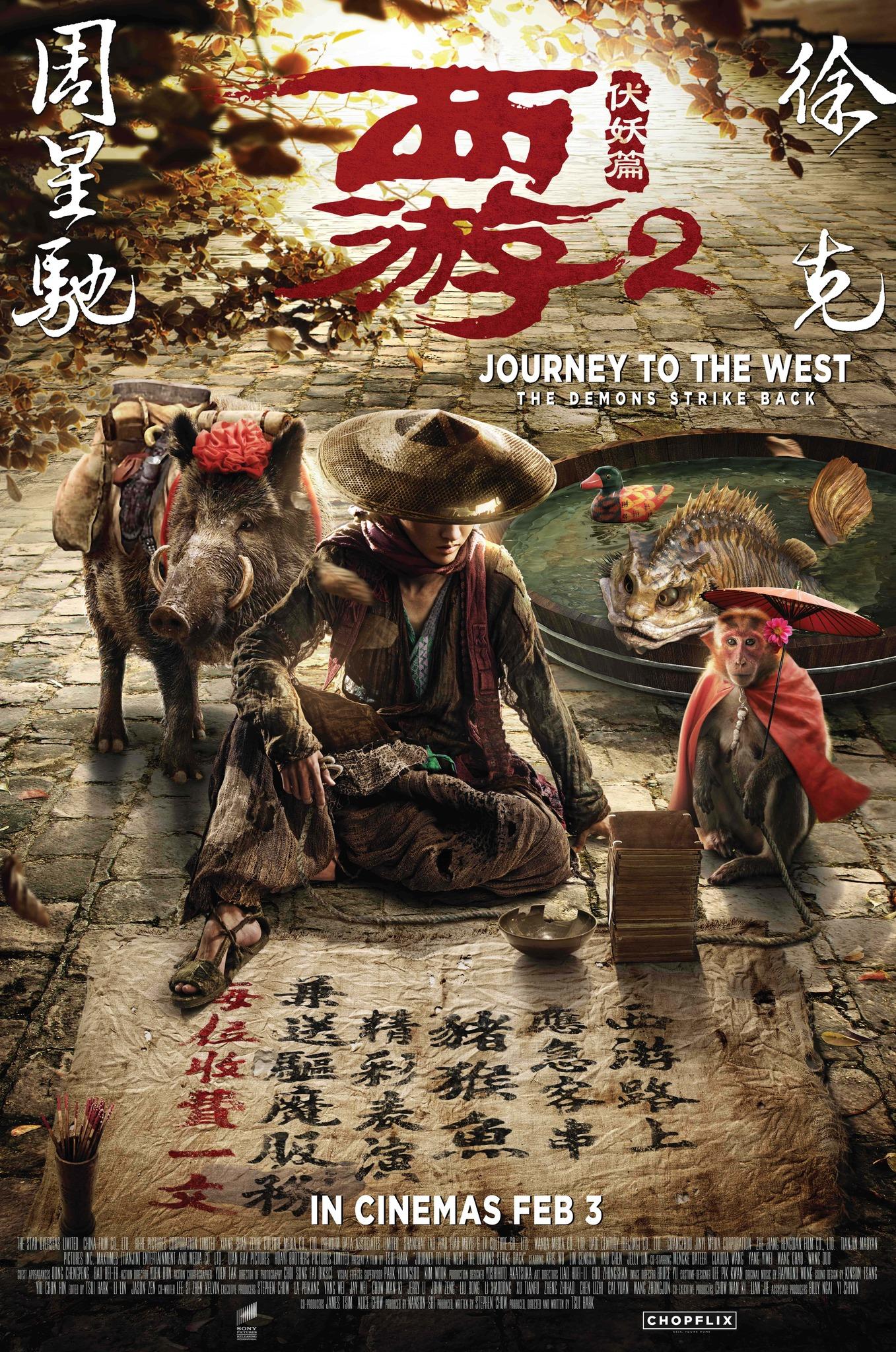ดูหนัง Journey To The West: The Demons Strike Back (2017) ไซอิ๋ว 2017 คนเล็กอิทธิฤทธิ์ใหญ่