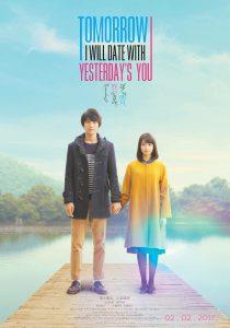 ดูหนัง Tomorrow I Will Date With Yesterday's You (2016) พรุ่งนี้ผมจะเดตกับเธอคนเมื่อวาน
