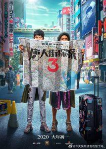 ดูหนัง Detective Chinatown 3 (2021) แก๊งม่วนป่วนโตเกียว 3