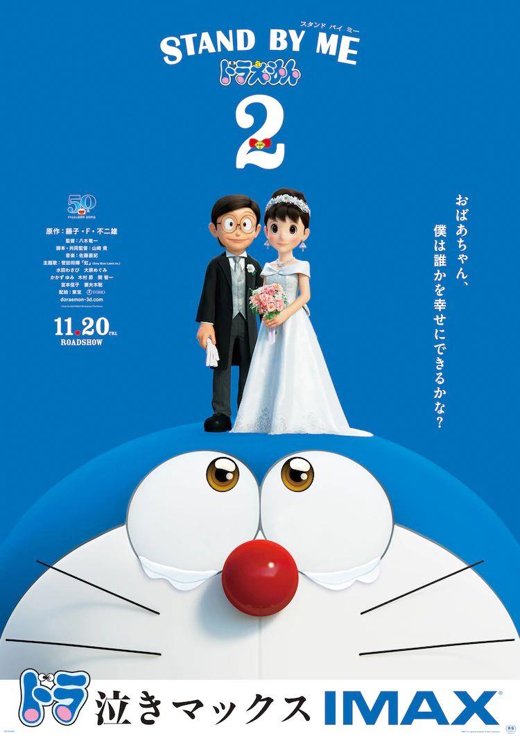 ดูหนัง Stand by Me Doraemon 2 (2020) โดราเอมอน เพื่อนกันตลอดไป 2