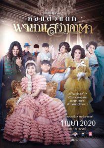 ดูหนัง Pojaman Sawang Ka Ta (2020) พจมาน สว่างคาตา
