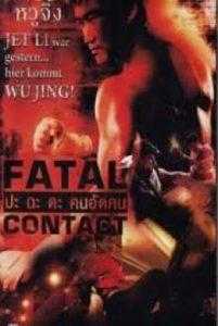 ดูหนัง Fatal Contact (2006) ปะ ฉะ ดะ คนอัดคน