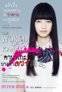ดูหนัง The World of Kanako (2014) คานาโกะ นางฟ้าอเวจี