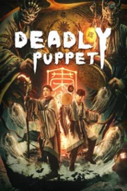 ดูหนัง Deadly puppet (2021) จินกุฉีตัน1: การฆ่าในเมืองมืด [ซับไทย]