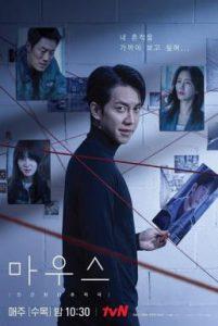 ดูหนัง Mouse (2021) [ซับไทย]
