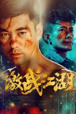 ดูหนัง Quan Dao: The Journey of a Boxer (2020) การเดินทางของนักมวย