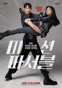 ดูหนัง Mission Possible (2021) [ซับไทย]