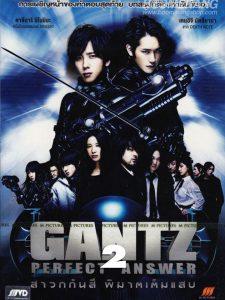 ดูหนัง Gantz 2: Perfect Answer (2011) สาวกกันสึ พิฆาต เต็มแสบ ภาค 2
