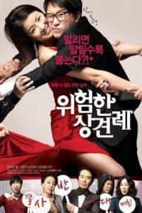 ดูหนัง Meet the In-Laws (2012) พิสูจน์รักฉบับนายบ้านนอก