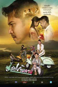 ดูหนัง Rak-Kham-Kan (2020) รักข้ามคาน