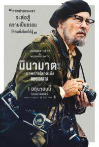 ดูหนัง Minamata (2020) มินามาตะ ภาพถ่ายโลกตะลึง
