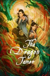 ดูหนัง The Dragon Tamer (2021) ตำนานวีรบุรุษยิงอินทรี ตอน สิบแปดฝามือพิชิต มังกร [ซับไทย]