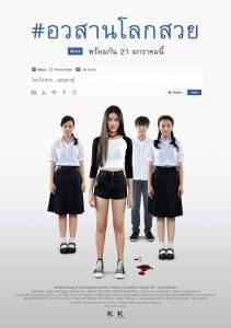 ดูหนัง Awasarn Lok Suey (2016) อวสานโลกสวย