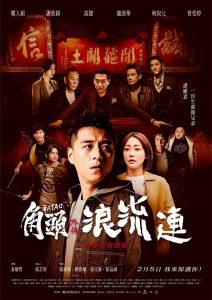 ดูหนัง Gatao: The Last Stray (2021) เจ้าพ่อ: หัวใจพเนจร [ซับไทย]