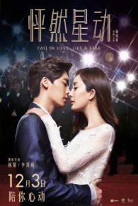 ดูหนัง Fall in Love Like a Star (2015) รักหมดใจนายซุปตาร์ [ซับไทย]