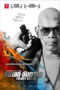 ดูหนัง Friday Killer (2011) หมาแก่อันตราย