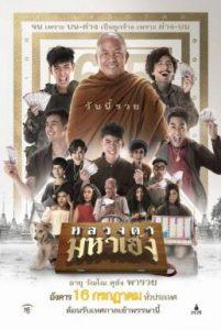 ดูหนัง หลวงตามหาเฮง (2019)