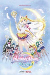 ดูการ์ตูน Pretty Guardian Sailor Moon Eternal The Movie Part 1 & 2 (2021) พริตตี้ การ์เดี้ยน เซเลอร์ มูน อีเทอร์นัล เดอะ มูฟวี่