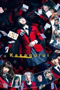 ดูหนัง Kakegurui The Movie (2019)