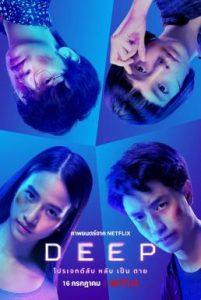 ดูหนัง Deep (2021) โปรเจกต์ลับ หลับ เป็น ตาย
