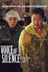ดูหนัง Voice of Silence (2020) เสียงนี้..มีใครได้ยินไหม [ซับไทย]