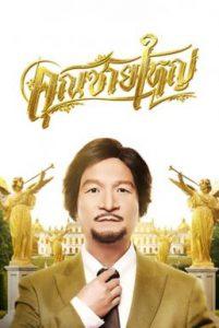 ดูหนัง Master Petchtai (2020) คุณชายใหญ่