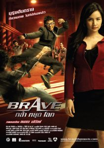 ดูหนัง Brave (2007) กล้า หยุด โลก
