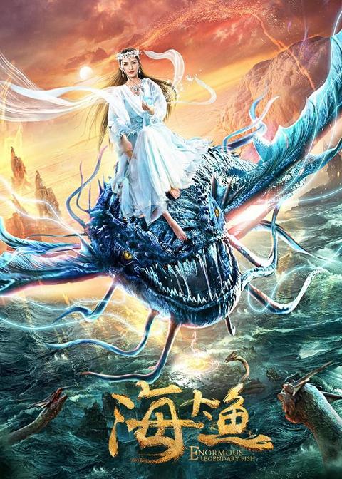 ดูหนัง Enormous Legendary Fish (2020) มัจฉาสมุทร [ซับไทย]