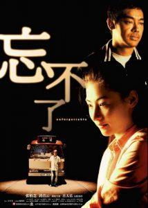 ดูหนัง Lost in Time (2003) เวลา ความรักที่สูญหาย