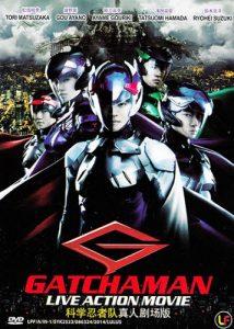 ดูหนัง Gatchaman (2013) ขบวนการวิหคสายฟ้า