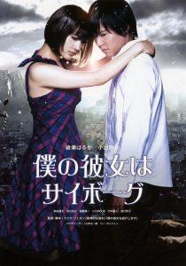 ดูหนัง Cyborg Girl (2008) ยัยนี่ น่ารักจัง