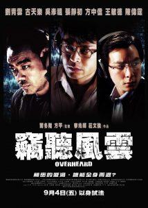 ดูหนัง Sit ting fung wan (2009) พลิกภารกิจสั่งตาย