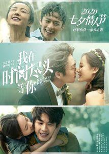 ดูหนัง Love You Forever (2019) ย้อนรัก ให้ยัง มีเธอ