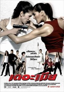 ดูหนัง The Bullet Wives (The mia) (2005) เดอะเมีย เดอะเมีย