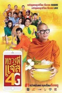 ดูหนัง Luang Pee Jazz 4G (2016) หลวงพี่แจ๊ส 4G