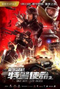 ดูหนัง SWAT Duty: City Crisis (2020) หน่วยพิฆาตล่าข้ามโลก