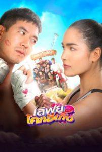 ดูหนัง Love U Kohk-E-Kueng (2020) เลิฟยูโคกอีเกิ้ง