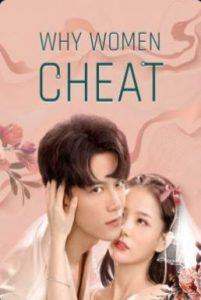 ดูหนัง Why Women Cheat (2021) ตำนานรักเจ้าชายจำศีล