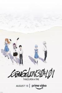 ดูการ์ตูน Evangelion: 3.0+1.01 Thrice Upon a Time 3.0+1.01 (2021) อีวานเกเลียน [ซับไทย]