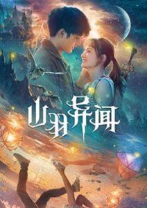 ดูหนัง Legend of Shanyu Town (2021) ซานอี้เมืองพิศวง [ซับไทย]