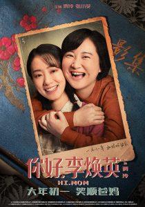 ดูหนัง Hi Mom (2021) [ซับอังกฤษ]