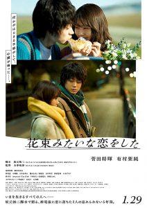 ดูหนัง Loved Like a Flower Bouquet (2021) เมื่อรักเคยงดงามดั่งช่อดอกไม้ [ซับไทย]