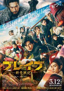 ดูหนัง Brave Gunjyo Senki (2021) เจาะเวลาผ่าสงครามซามูไร [ซับไทย]