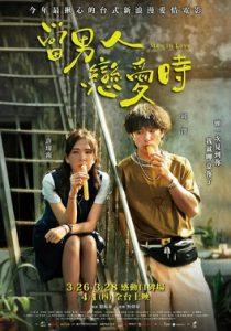 ดูหนัง Man In Love (2021) ผ่อนรักระยะยาว [ซับไทย]