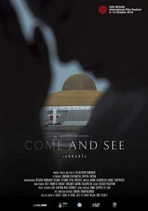ดูหนัง Come and See (2019) เอหิปัสสิโก